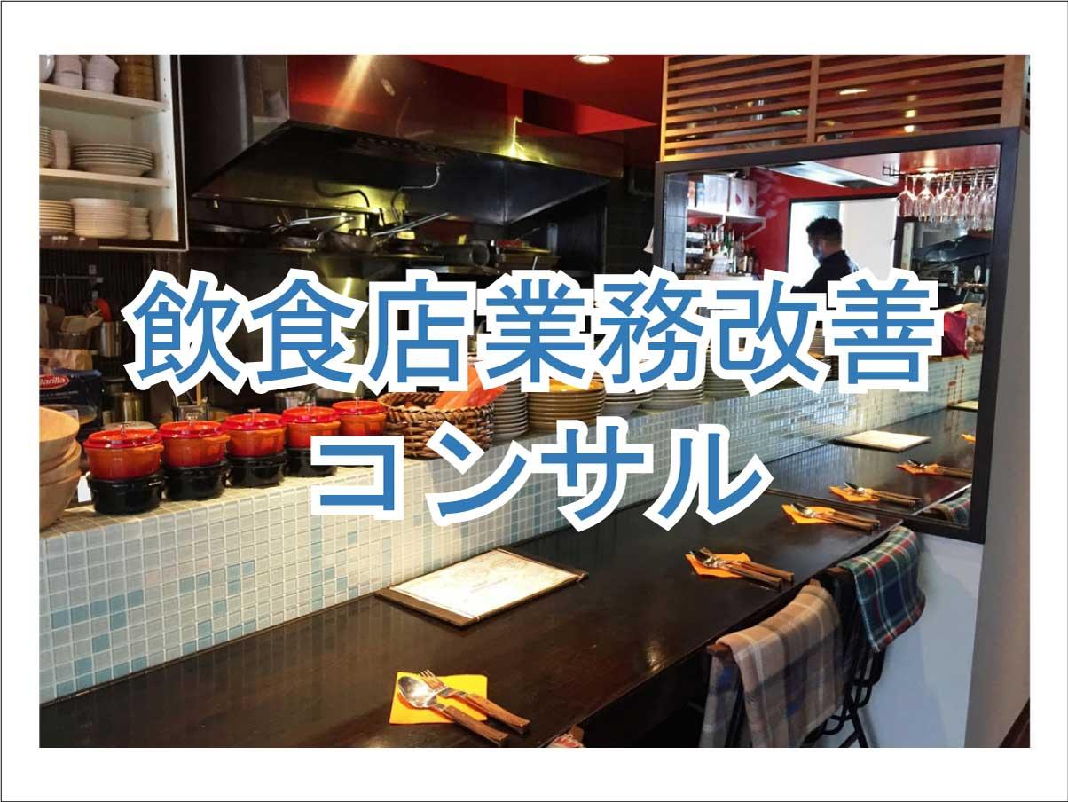 飲食店業務改善コンサルティング