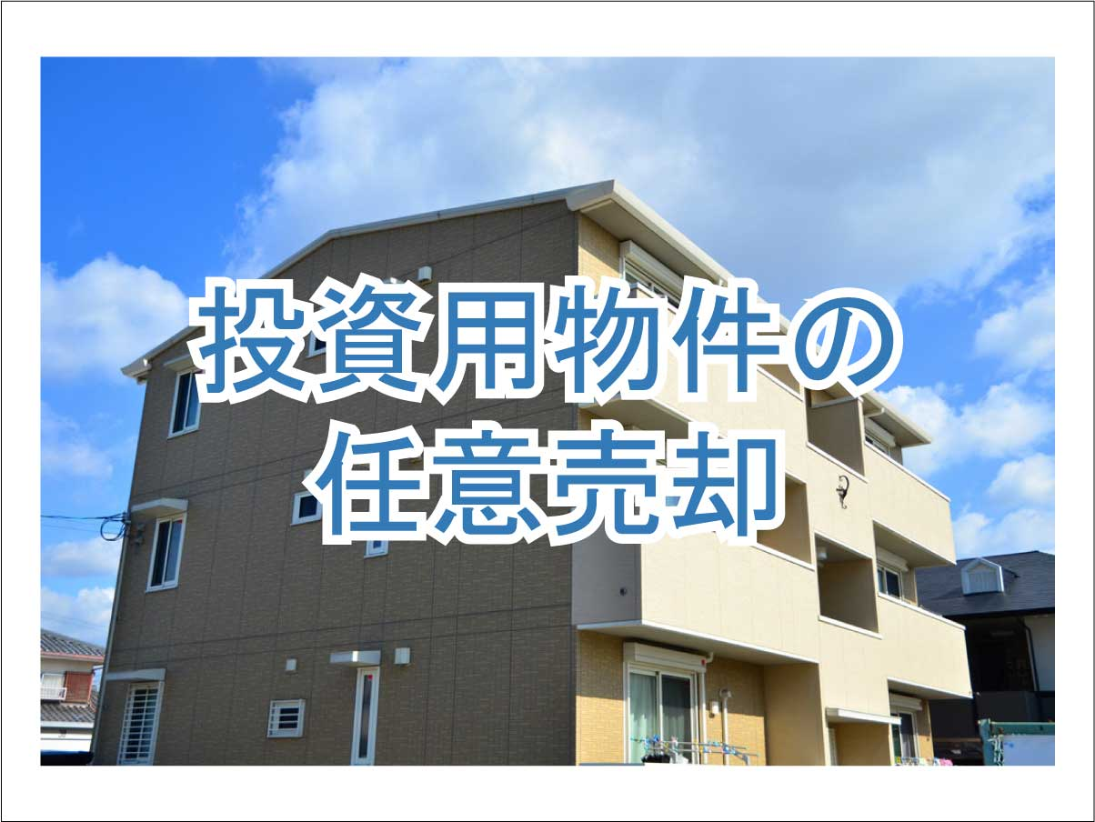 アパートマンション投資不動産任意売却