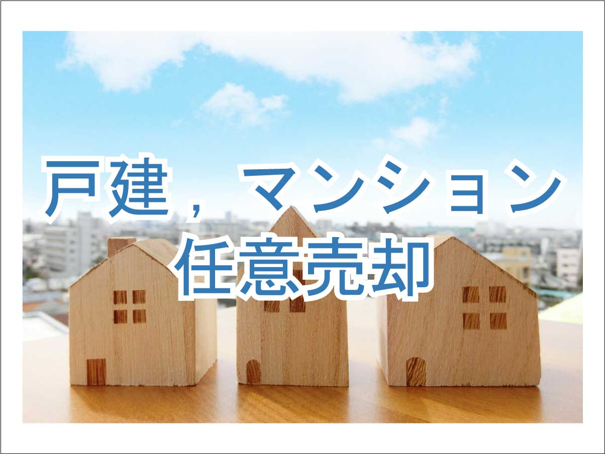 戸建てマンションの任意売却